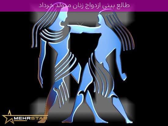 طالع بینی ازدواج زنان متولد خرداد